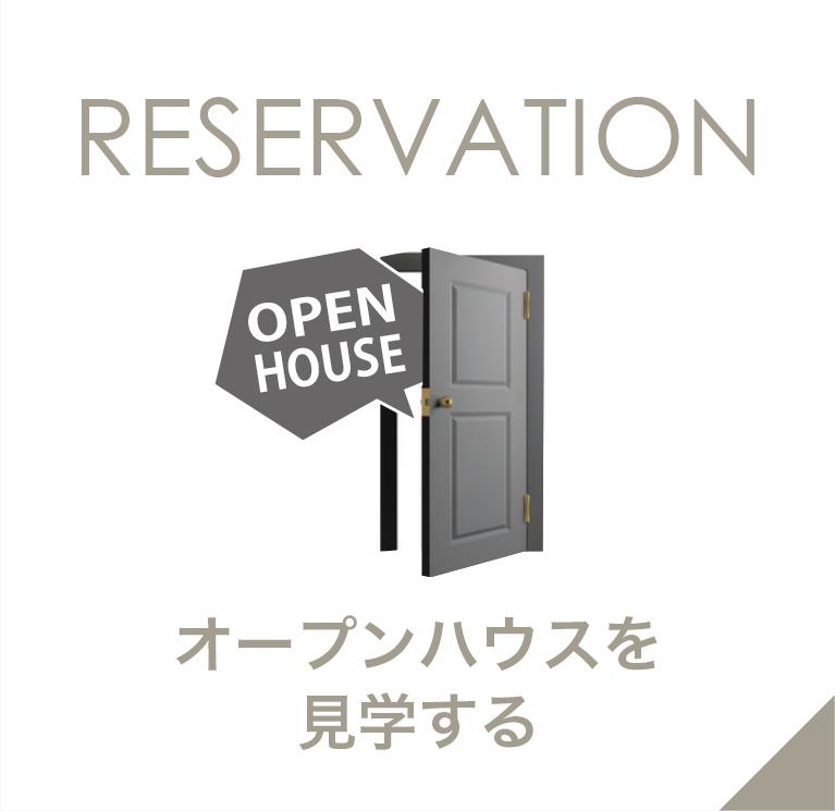 オープンハウスを見学する
