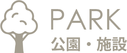 PARK 公園・施設