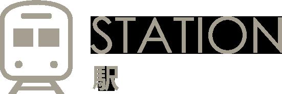 STATION 駅